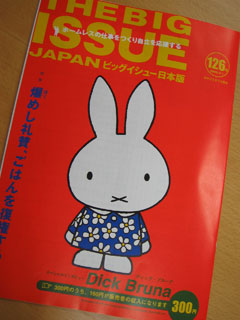 Big_issue_usako