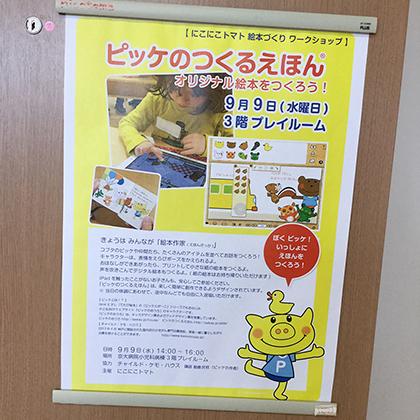 img150909_3s_告知ポスター