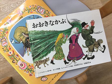 img_160110_05_絵本おおきなかぶs