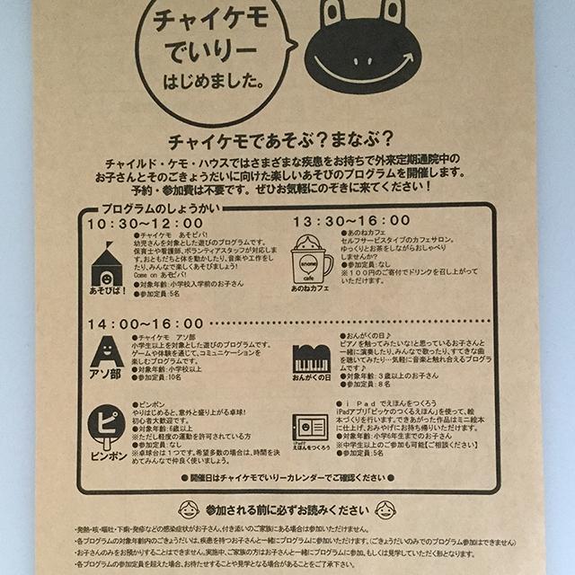 IMG_2016-05-20チャイケモ (5)s