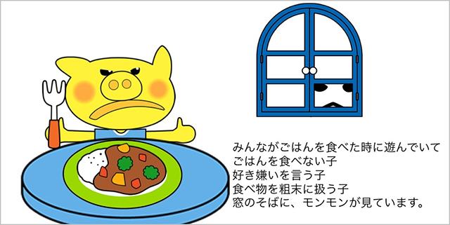 scs_PLA_「モンモン」_3