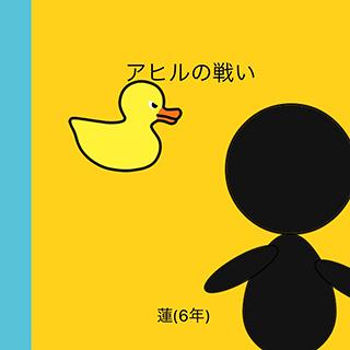 IMG_scs_160612_蓮くん作品_ (1)s