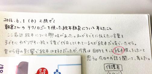 img160601_青学学生さんcoment1