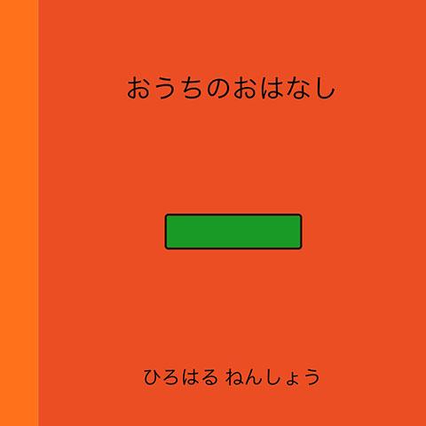 IMG_おうちのおはななし_ (1)s