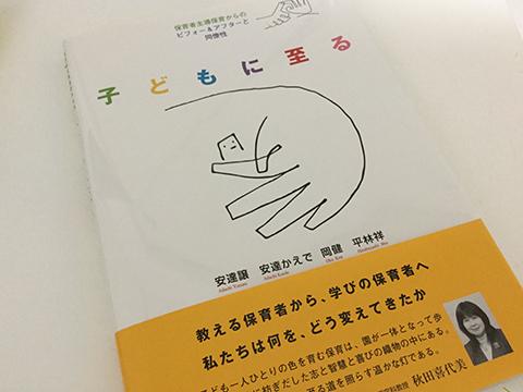 IMG170324_せんりひじり幼稚園_book