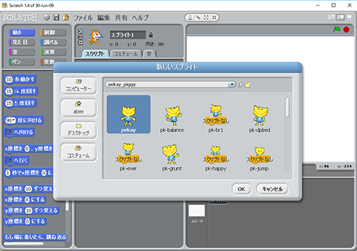 scs_サムネイルScratch1.4では表示s